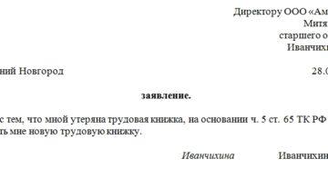 Заявление об утере трудовой книжки