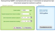 Калькулятор НДФЛ