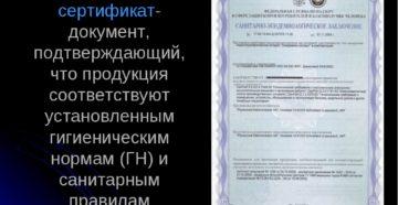 Что такое гигиенический сертификат на продукцию