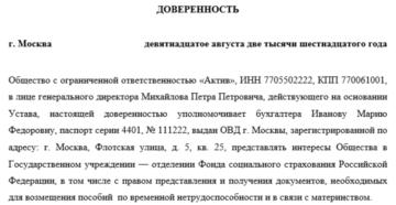 Доверенность на получение документов в ФСС