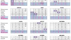 Производственный календарь на 2021 год Республики Крым