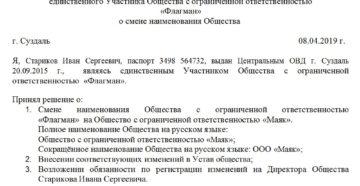 Решение о смене наименования ООО