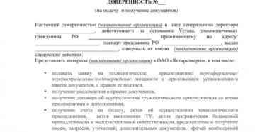 Доверенность на получение документов от юридического лица