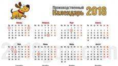 Производственный календарь на 2018 год
