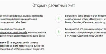 Открытие расчетного счета: тонкости процедуры для ООО и ИП