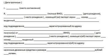 Расписка в получении денежных средств
